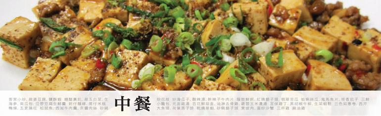 西門本館-非證照班-中餐料理課程表