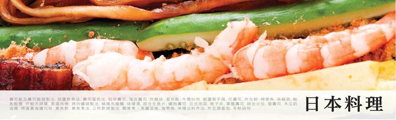 西門本館-非證照班-日本料理課程表