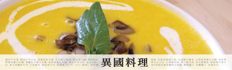 西門本館-非證照班-異國料理課程表