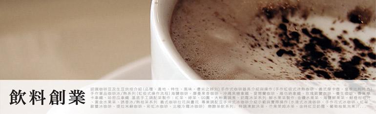 西門本館-非證照班-飲料創業課程表