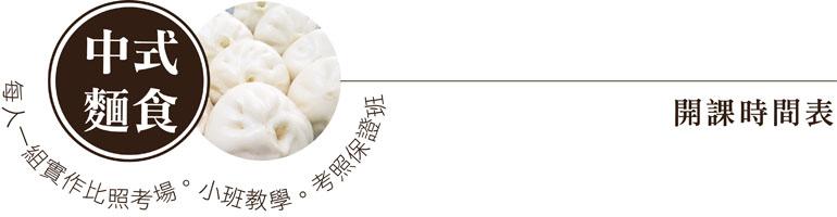 西門本館-證照班-中式麵食及米食