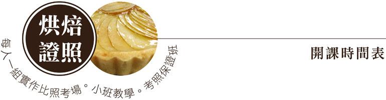 西門本館-證照班-烘焙證照